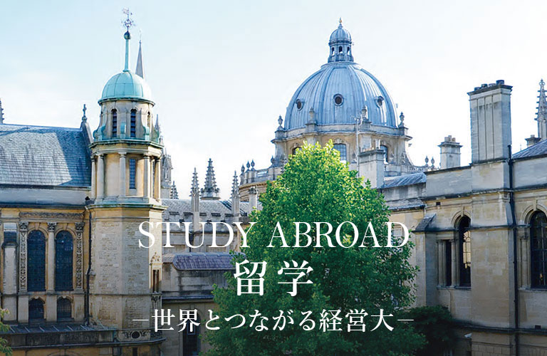 STUDY ABROAD 留学-世界とつながる経営大-