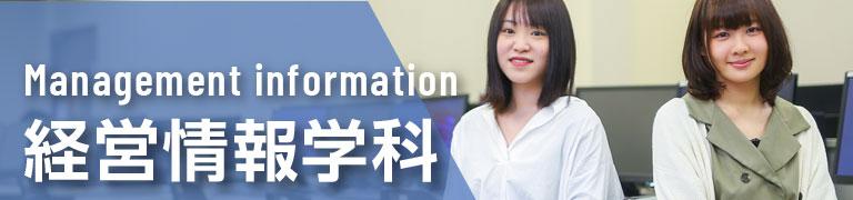 経営情報学科