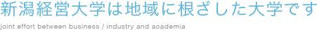 新潟経営大学は地域に根ざした大学です