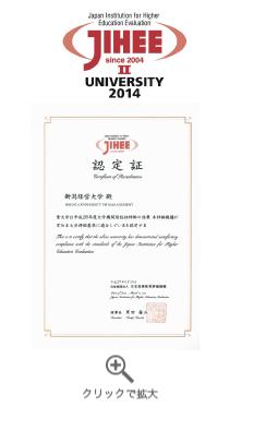 財団法人日本高等教育評価機構による大学機関別認証評価