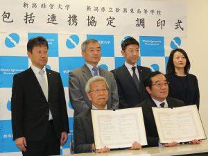新潟県立新潟東高校 新潟経営大学 包括連携協定