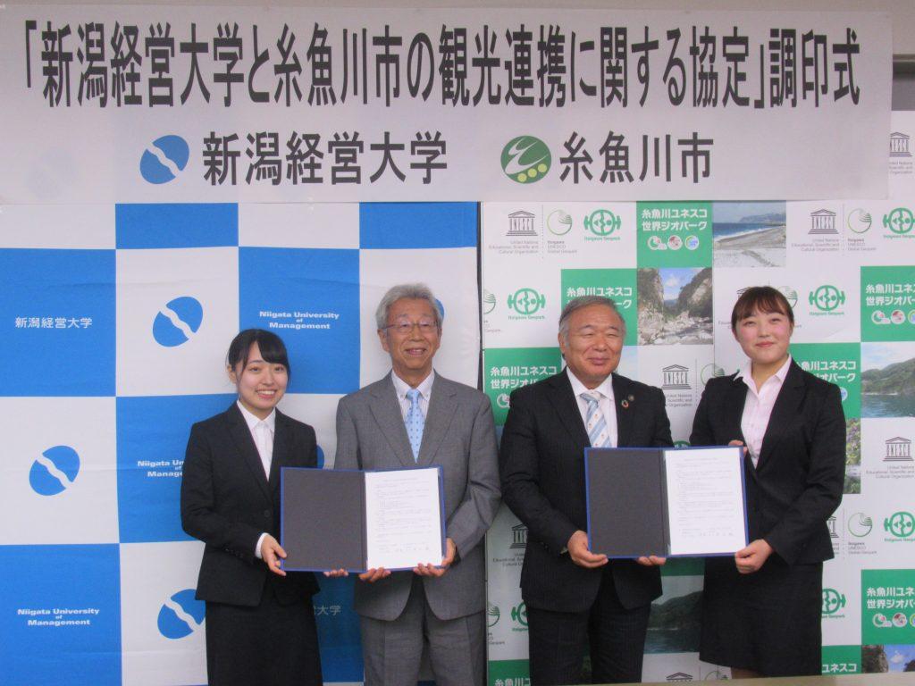 糸魚川市 新潟経営大学 観光連携に関する協定 調印式