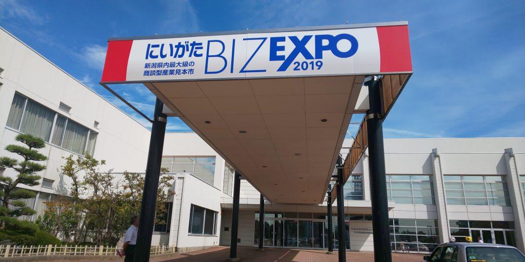 9月26日(木)27日(金)の2日間、新潟市産業振興センターにおいて「にいがたBIZ EXPO 2019」が開催されました。