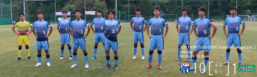 (9/20開催)北信越フットボールリーグ2部第13節(Nagaoka Estilo 戦)試合結果のお知らせメインイメージ