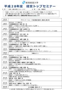 H28経営トップセミナー日程
