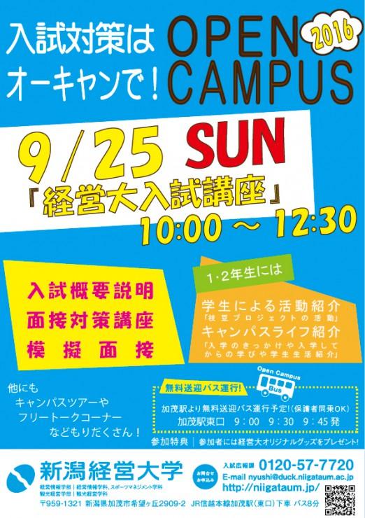 9月25日オープンキャンパス