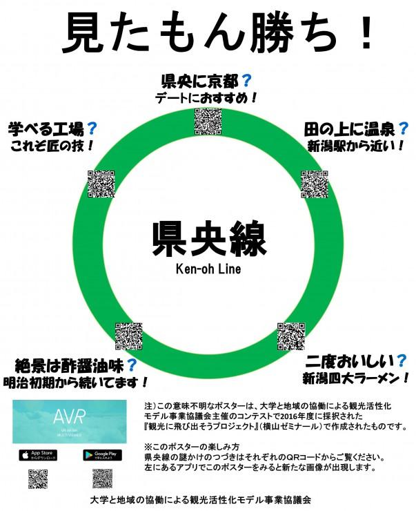 県央線ポスター 完成版