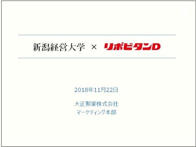 2018.11.22マーケティング講演会(1)